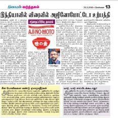 Dinakaran Newspaper21/03/2018
